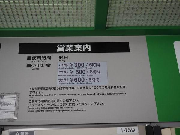 仙台駅の一階のコインロッカーの料金表の写真
