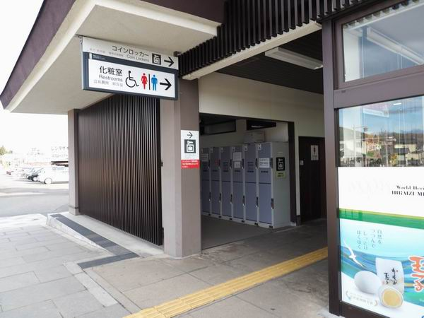 平泉駅内のコインロッカーとトイレの風景写真