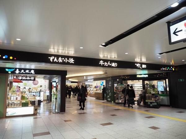 仙台駅の三階のグルメ食堂の入り口