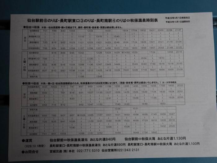 仙台駅発のバスの時間表