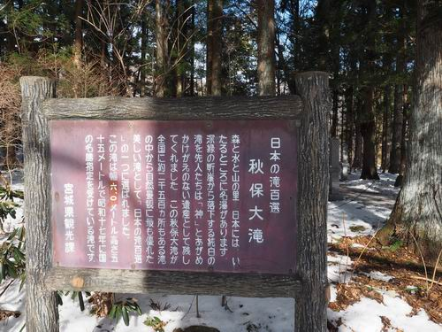 秋保大滝の説明文の写真