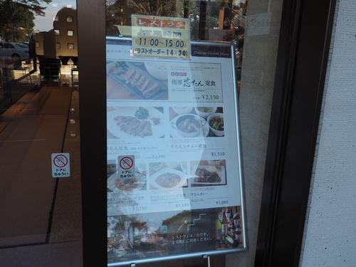青葉城址公園の牛タンのお店のメニュー