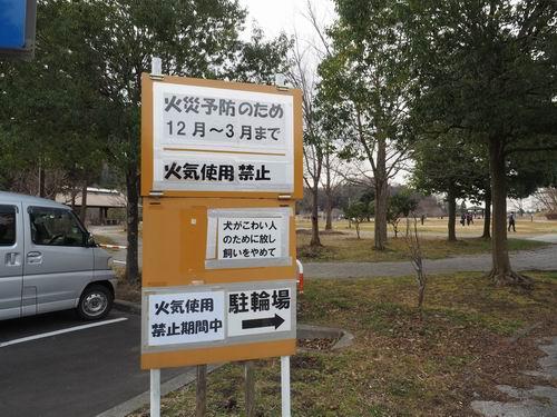 加瀬沼公園の注意書き1
