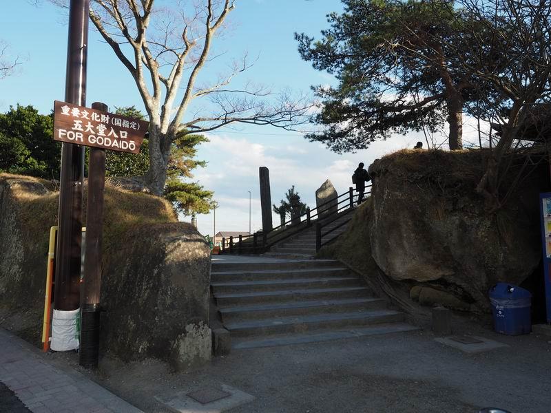 松島五大堂の標識と入り口の風景写真