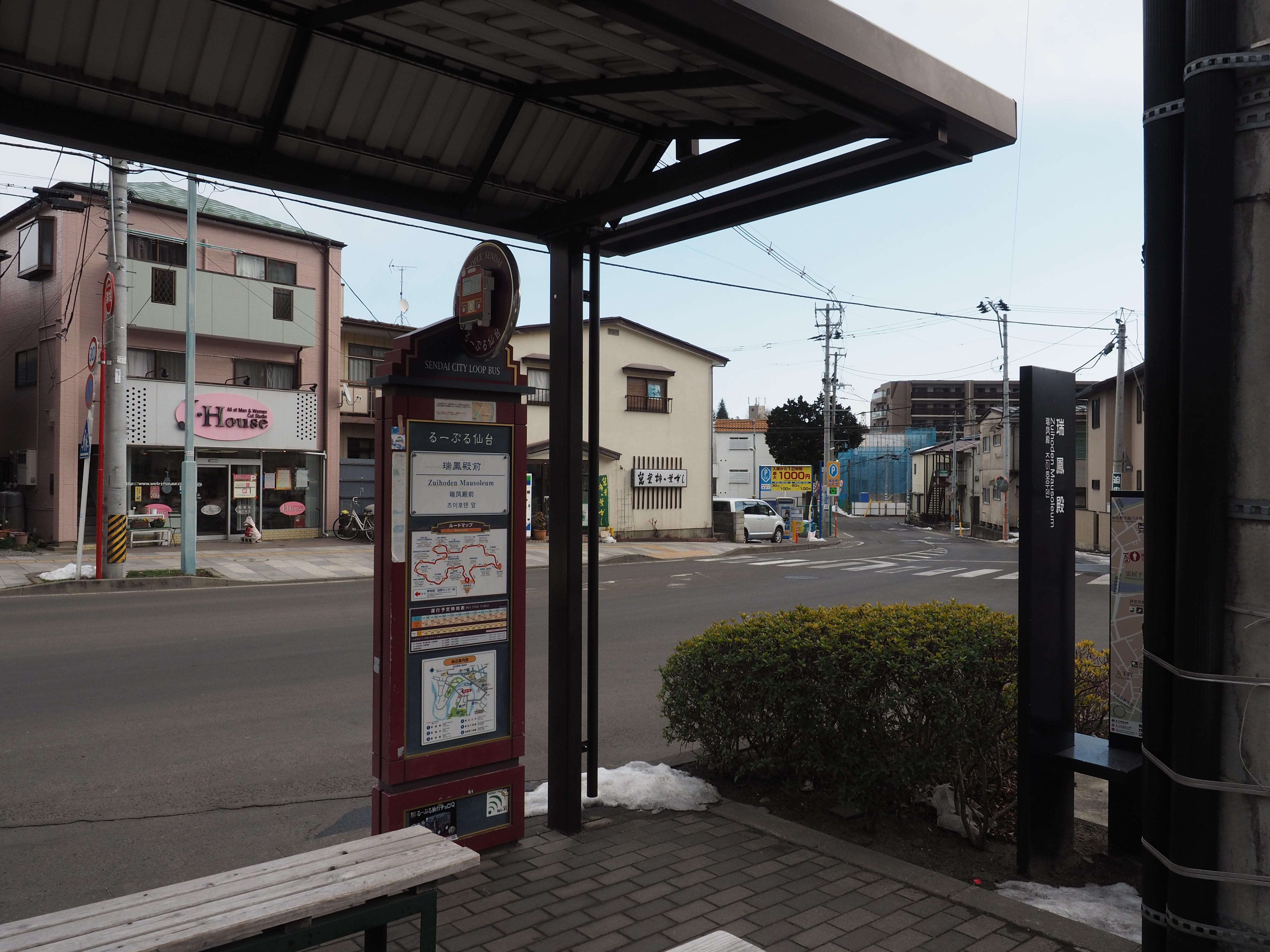 るーぷる瑞宝殿のバス停