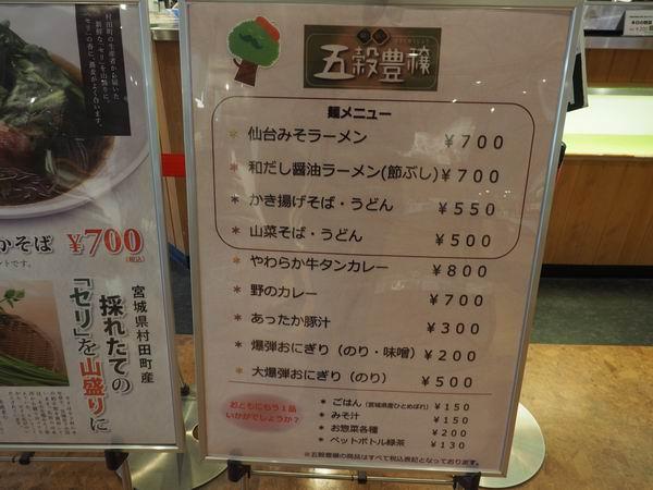 アグリエの森レストラン料金表
