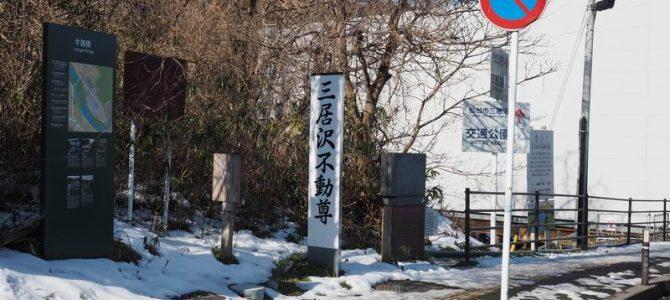 山居沢不動尊の入り口標識