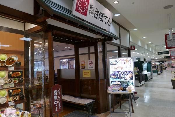 新宿さぼてんのお店の外観