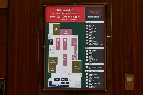 古川駅ピボットのお店のレイアウト