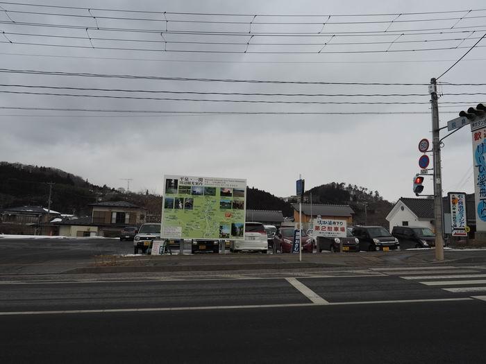 猊鼻渓の無料第二駐車場