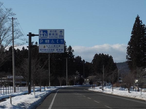 道の駅厳美渓の道路標識
