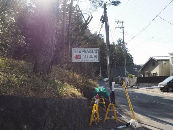 大崎八幡宮の駐車場入り口