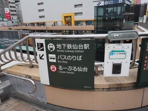 仙台駅のるーぷる仙台の乗り場の案内標識