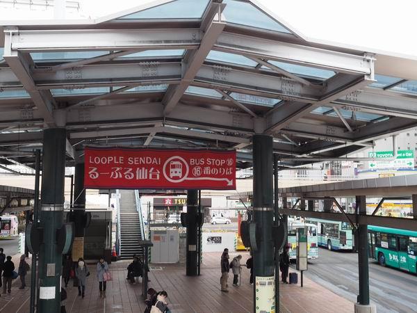 るーぷる仙台の標識