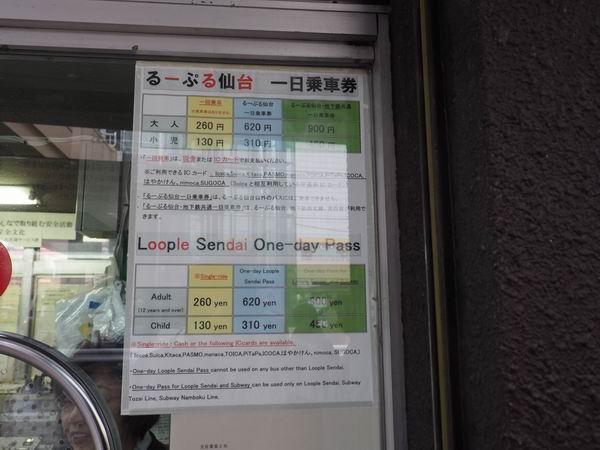 るーぷる仙台の料金表