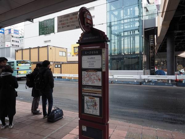 るーぷる仙台の16番乗り場