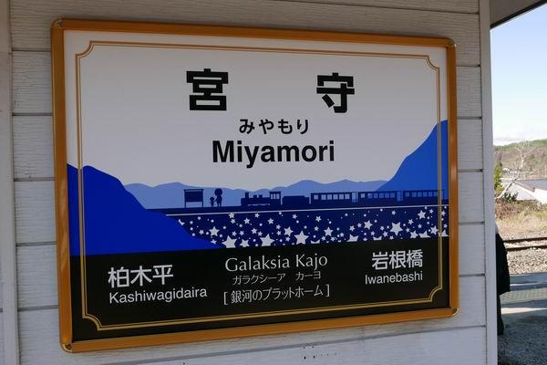 宮守駅の風景