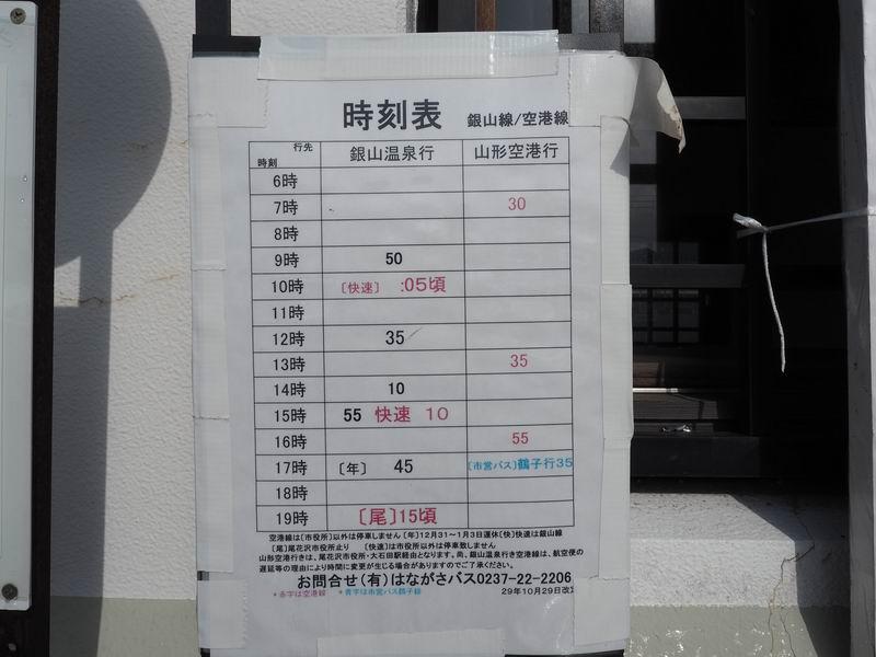大石田駅のバスのボンネットバス乗り場風景と発車時刻表
