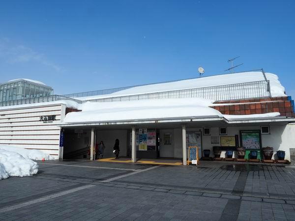 大石田駅の全景