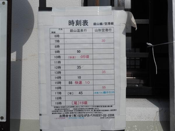 大石田駅から銀山温泉への時刻表