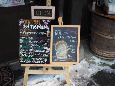 カフェ伊豆の華メニュー