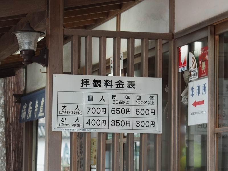 瑞巌寺の拝観料の看板