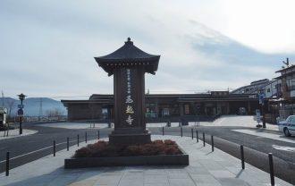 平泉駅の中尊寺の標識
