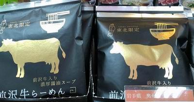 一ノ関駅のお土産の前沢牛ラーメン