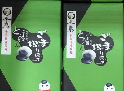 一ノ関駅のゴマ摺り団子
