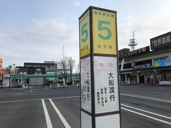 一ノ関駅から気仙沼方面行のバス乗り場