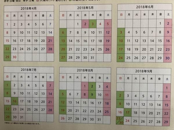 SL銀河の運行日のカレンダー