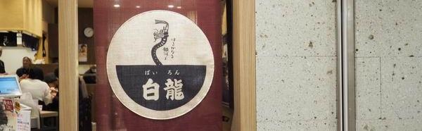 盛岡駅のランチのじゃじゃ麺白龍の暖簾風景