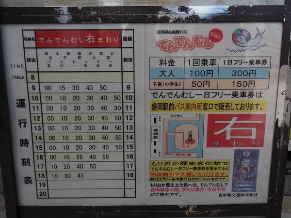 盛岡駅市内巡回バスの時刻表