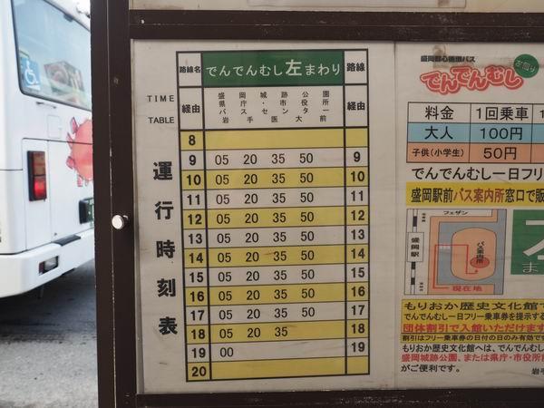 盛岡駅の市内循環バスの時刻表