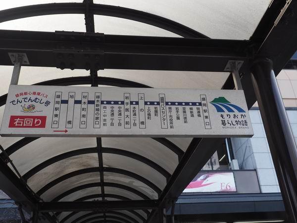 盛岡市内巡回バスの停車駅の表示