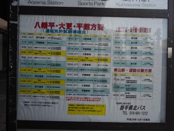 盛岡駅の3番線の時刻表の写真