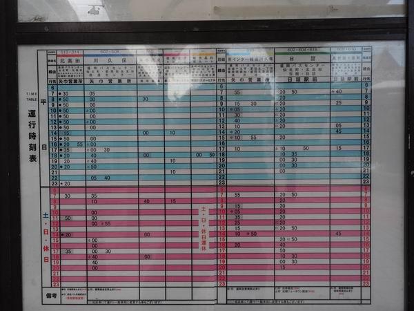 盛岡駅の14番乗り場の時刻表の写真