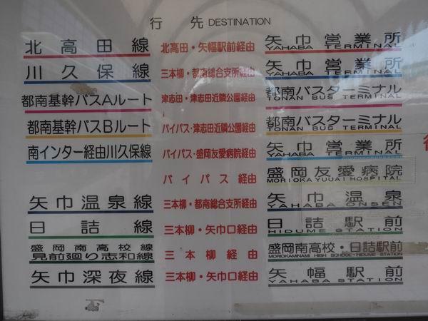 盛岡駅の14番線の行き先路線図