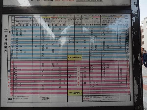盛岡バス停5番乗り場の時刻表
