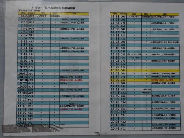盛岡市6番乗り場のバス乗り場の時刻表