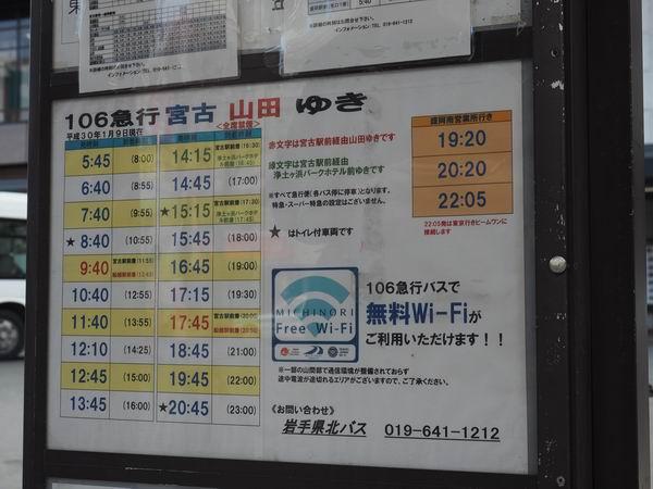 盛岡駅の7番乗り場の宮古方面の時刻表