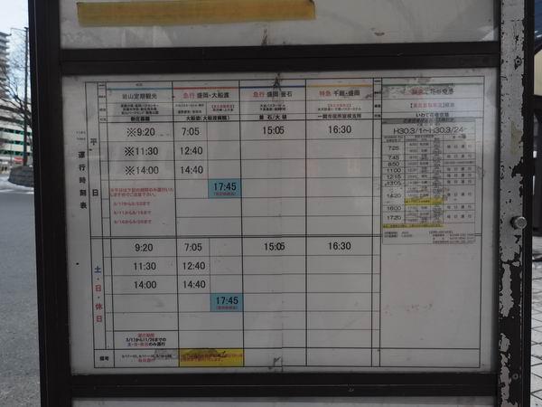 盛岡駅のバス乗り場8番乗り場の発車時刻表