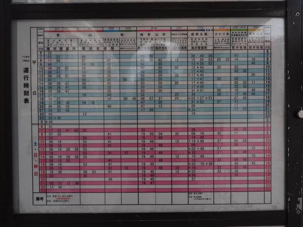 盛岡駅のバス停9番の時刻表の写真
