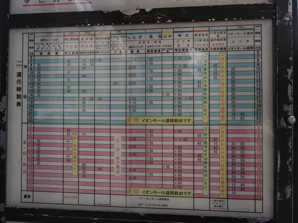 盛岡駅10番のバス停の時刻表の写真