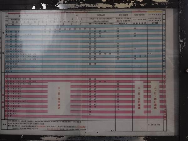 盛岡駅の11番乗り場のバスの時刻表