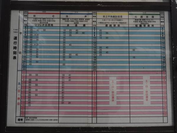 盛岡駅12番バス乗り場の時刻表
