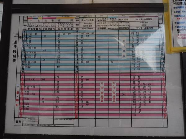 盛岡駅13番乗り場の時刻表