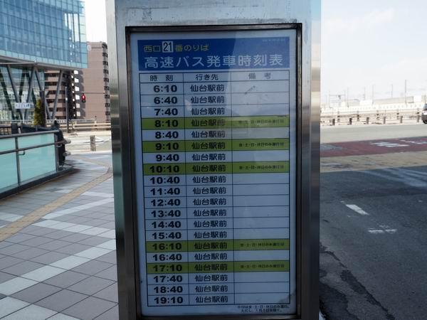 盛岡駅高速バスの仙台行きの時刻表写真