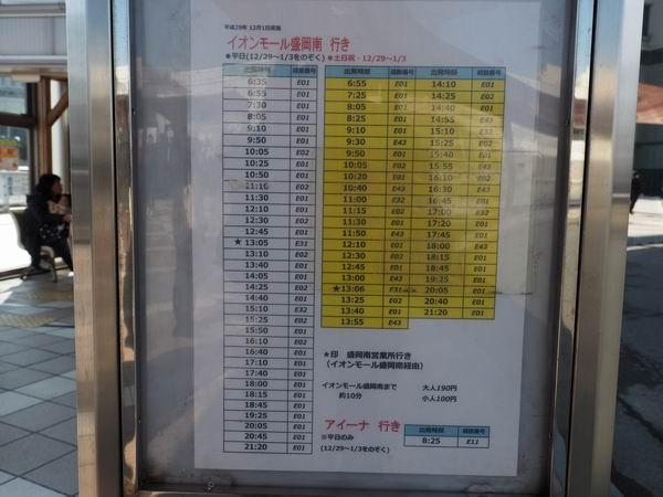 盛岡駅西口25番乗り場の時刻表