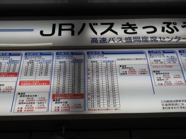 JRバス切符売り場と料金表の写真